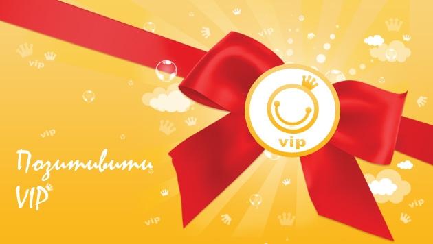 Универсальный подарочный сертификат ПОЗИТИВИТИ VIP